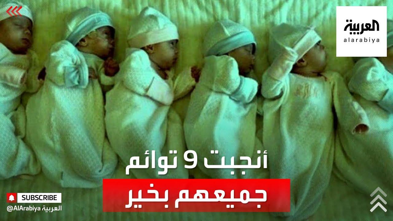 تفاصيل ولادة 9 توائم في المغرب  - نشر قبل 1 ساعة