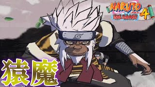 三代目火影 火の国の忍里、木の葉の里のリーダーである火影の三代目。名前は「猿飛ヒルゼン」だがこのゲームでは「三代目火影」がキャラ名で...