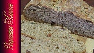 Ржаной хлеб с изюмом . Очень вкусный. Rye bread