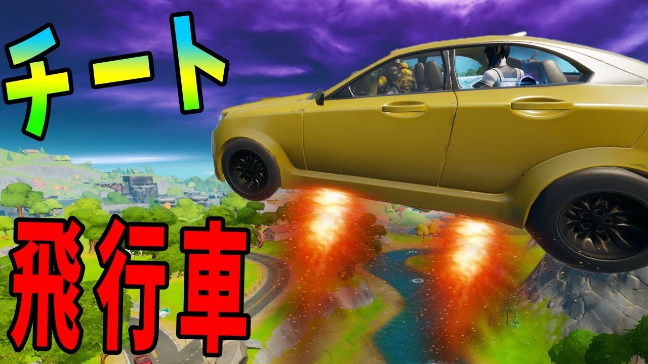 【チートアプデ】新アプデの車で空中を飛べるチート技がヤバい-フォートナイト【KUN】