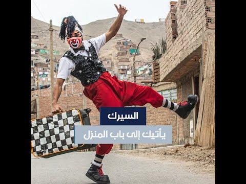 بسبب الإغلاق.. السيرك أصبح في الشارع لنشر البهجة بين السكان المحجورين  - 09:57-2020 / 8 / 4