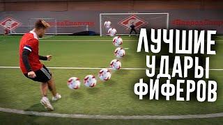 ЛУЧШИЕ УДАРЫ ФИФЕРОВ #15