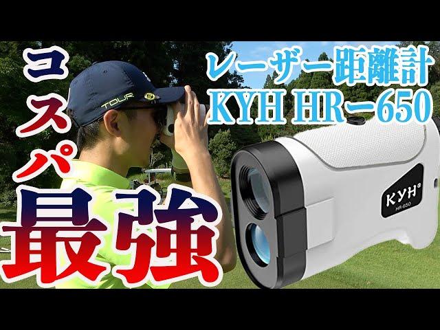 【コスパが最強なゴルフ距離計】お手頃に手に入るレーザー距離計を使ってみた!!スコアアップに繋がるか!?