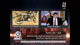 90 دقيقة - هاتفيآ اللواء/خالد عكاشة: نحن اليوم فى حرب حقيقة مع الأرهاب