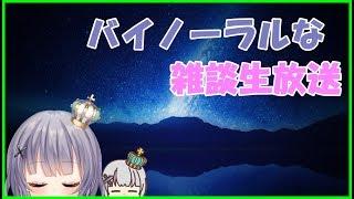 [LIVE] バイノーラルな久しぶりの雑談生放送【Vtuber】