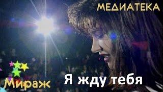 """Екатерина Болдышева и группа """"Мираж"""" - Я жду тебя (1992 год)"""