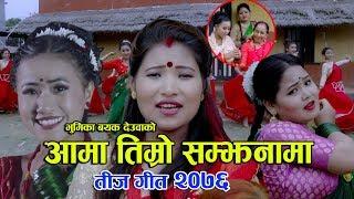 इन्द्रेणीकि गायिका भूमिका बयकको मनै रुवाउने तीज गीत । New Teej Song By Bhumika Bayak 2076