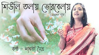 Shiuli Tolay Bhor Belay   Najrul Geeti   Saswati Maitra