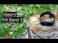 Обзор Xiaomi Mi Band 3 после трех недель использования