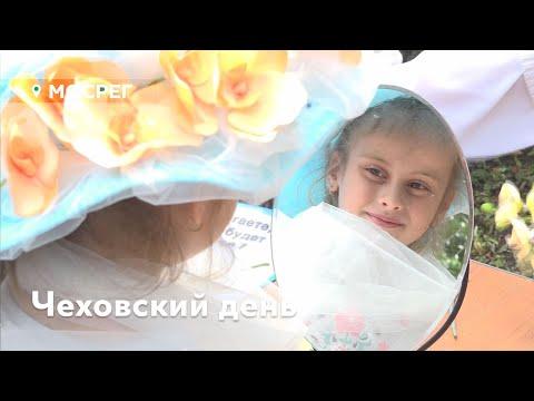 Фестиваль в честь Антона Чехова прошел в Звенигороде