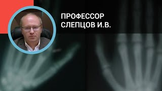 Профессор Слепцов И.В.: Диагностика и лечение вторичного гиперпаратиреоза