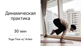Хатха йога/ Динамическая практика/ Средний и продвинутый уровни