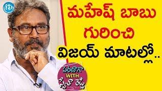 Fight Master Vijay About Mahesh Babu | Saradaga With Swetha Reddy