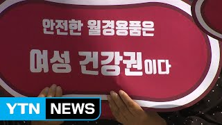"""[서울] """"서울시, 월경 용품 보편 지급 조례 시행 촉…"""