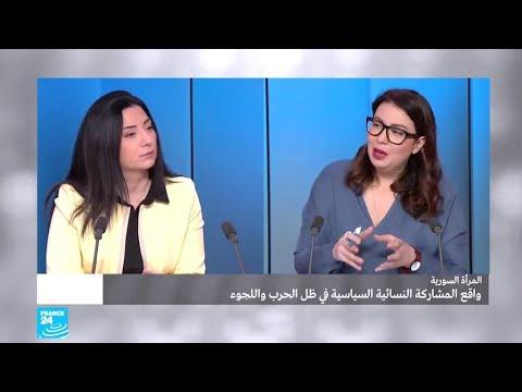 المرأة السورية.. واقع المشاركة النسائية السياسية في ظل الحرب واللجوء  - 16:22-2018 / 2 / 16