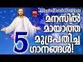 Nasrayante Namam Christian Devotional Songs Malayalam 2018 Superhit Christian Songs mp3