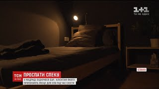 У Мадриді відкрився бар, де гостям пропонують поспати під час обідньої спеки
