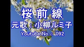 桜前線 / 作詞 : 麻生香太郎 / 作曲 : 徳久広司 **********************...