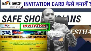SAFE SHOP : INVITATION CARD कैसे बनाएं ? | SAFE SHOP INDIA