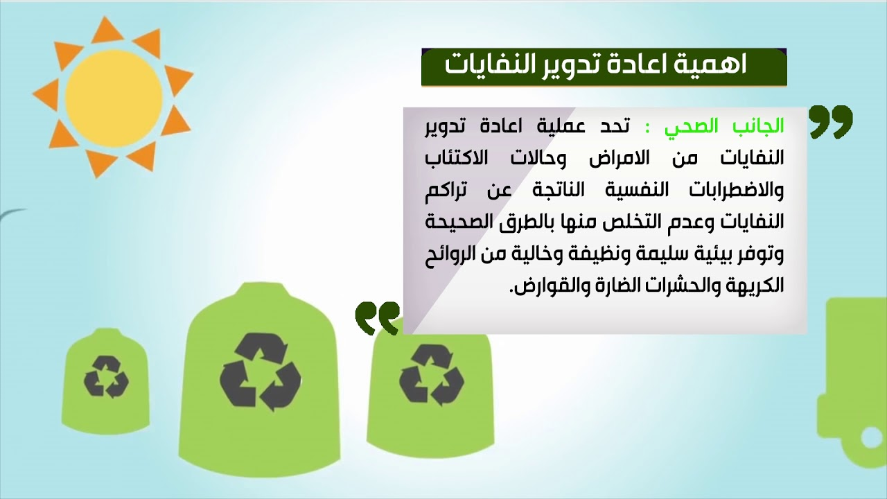 """""""هنا"""" تعبير عن اعادة التدوير بالانجليزي    موضوع عن Recycling"""