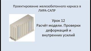 Ж.б. каркас в Lira Sapr. Урок 12. Расчёт модели. Проверки деформаций и внутренних усилий.