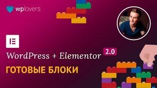 Elementor 2.0 — готовые блоки, менеджер ролей и новое представление шаблонов