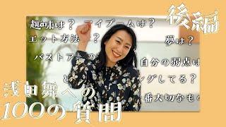 【100の質問】浅田舞が皆さんからの質問に答えてみた!-後編-