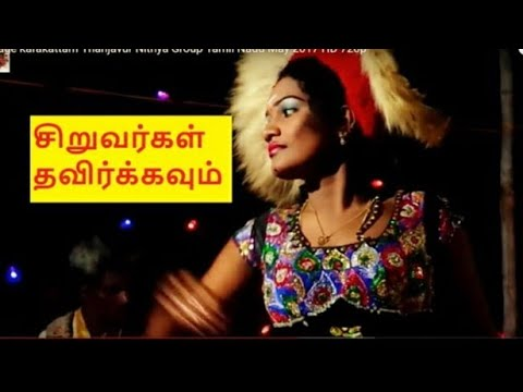 village karakattam Thanjavur Nithya Group Tamil Nadu May 2017  HD 720p