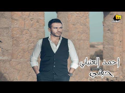 احمد العتبانى - حبنى |  فيديو كلمات