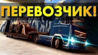 ПЕРЕВОЗЧИК! - Euro Truck Simulator 2 Multiplayer