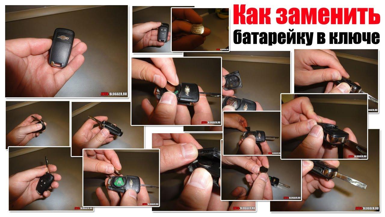 как менять батарейку в ключе киа соренто