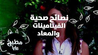 الفيتامينات والمعادن - رزان شويحات