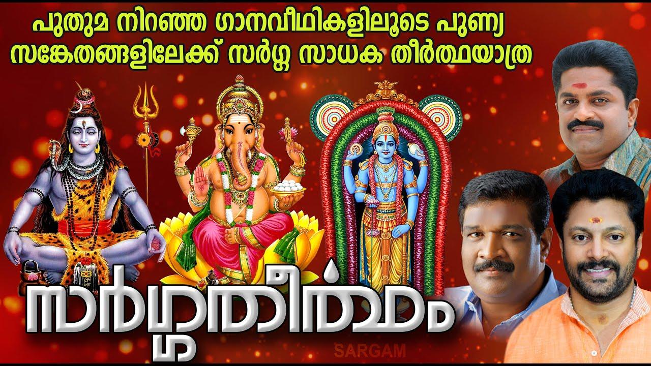 Latest Hindu Devotional songs| Madhu Balakrishnan|പുണ്യ സർഗ്ഗ സാധക തീർത്ഥയാത്ര| Sargatheertham|2020|