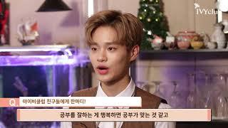 아이비클럽 18N INTERVIEW - 다니엘+대휘+성우+관린+성운