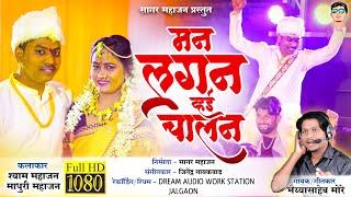 मन लगन व्हई चालनं | Man Lagan Vhai Chalan | Sagar Mahajan | Bhaiyya More | Ahirani Song 2021