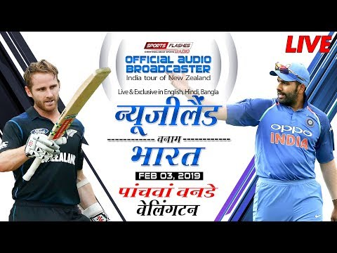 Live: India Vs New Zealand 5th ODI | Live Hindi Commentary