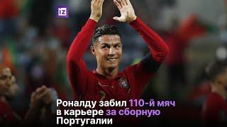 Роналду установил рекорд по количеству голов за национальные сборные
