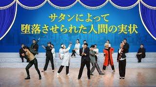 神の愛と呼びかけ 舞台劇 讃美合唱 第 9 回