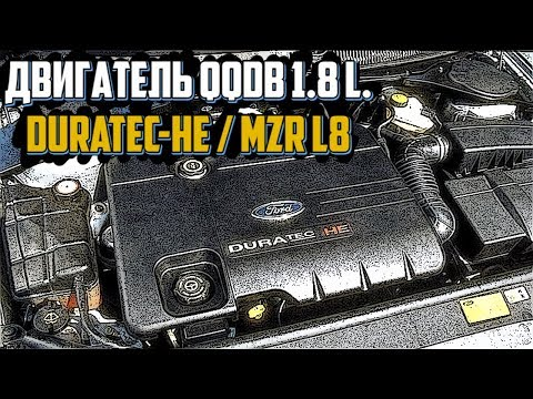 Фото к видео: Двигатель QQDB 1.8 - Ford Duratec-HE / Mazda MZR L8
