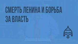 Смерть Ленина и борьба за власть. Видеоурок по истории России 11 класс