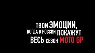 Moto GP 2019! Только на Моторспорт.ТВ!!!