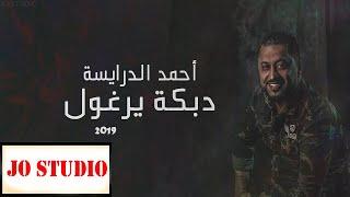 دبكات يرغول  || احمد الدرايسه 2019