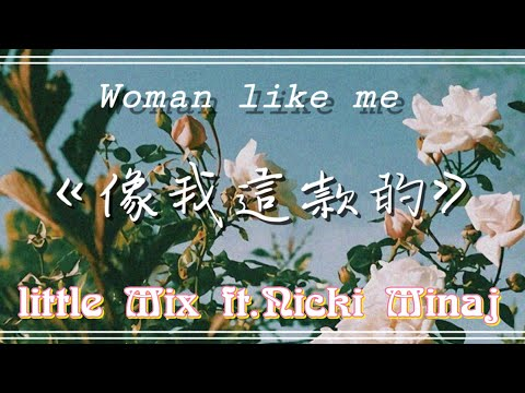 【好歌分享】《像我這款Woman like me》 -Little Mix混合甜心 X Nicki Minaj (中文字幕)