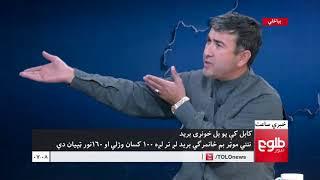 LEMAR NEWS 27 January 2018 / د لمر خبرونه ۱۳۹۶ د دلو ۰۷