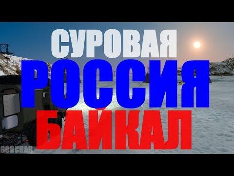 СУРОВАЯ РОССИЯ: БАЙКАЛ R20  #5 /Комсомольск-на-Амуре - Согда/ Euro Truck Simulator 2