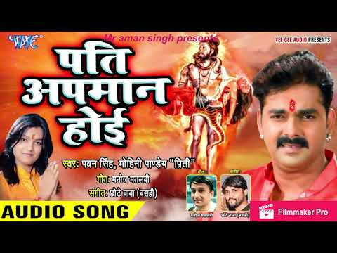 Pati Apman hoi -Pawan Singh -mohini pandey 2018 /bolbam song 2018