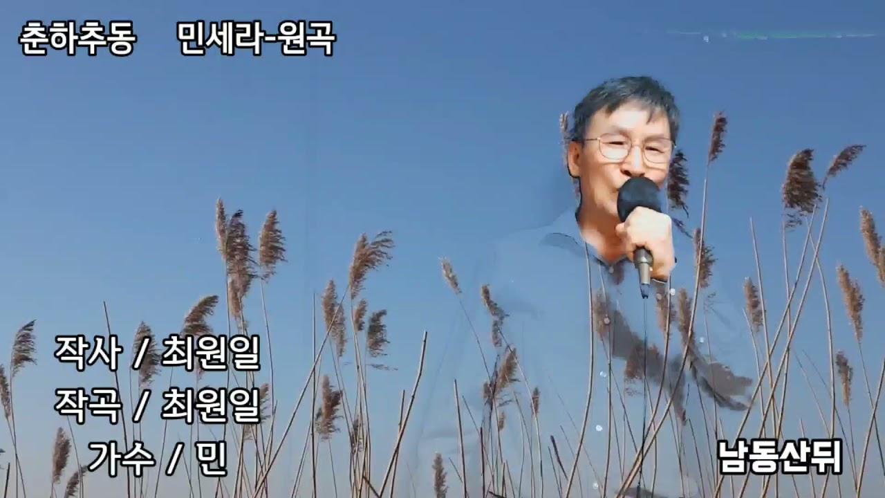 춘하추동 민세라원곡 작사 작곡 최원일 남동산뒤