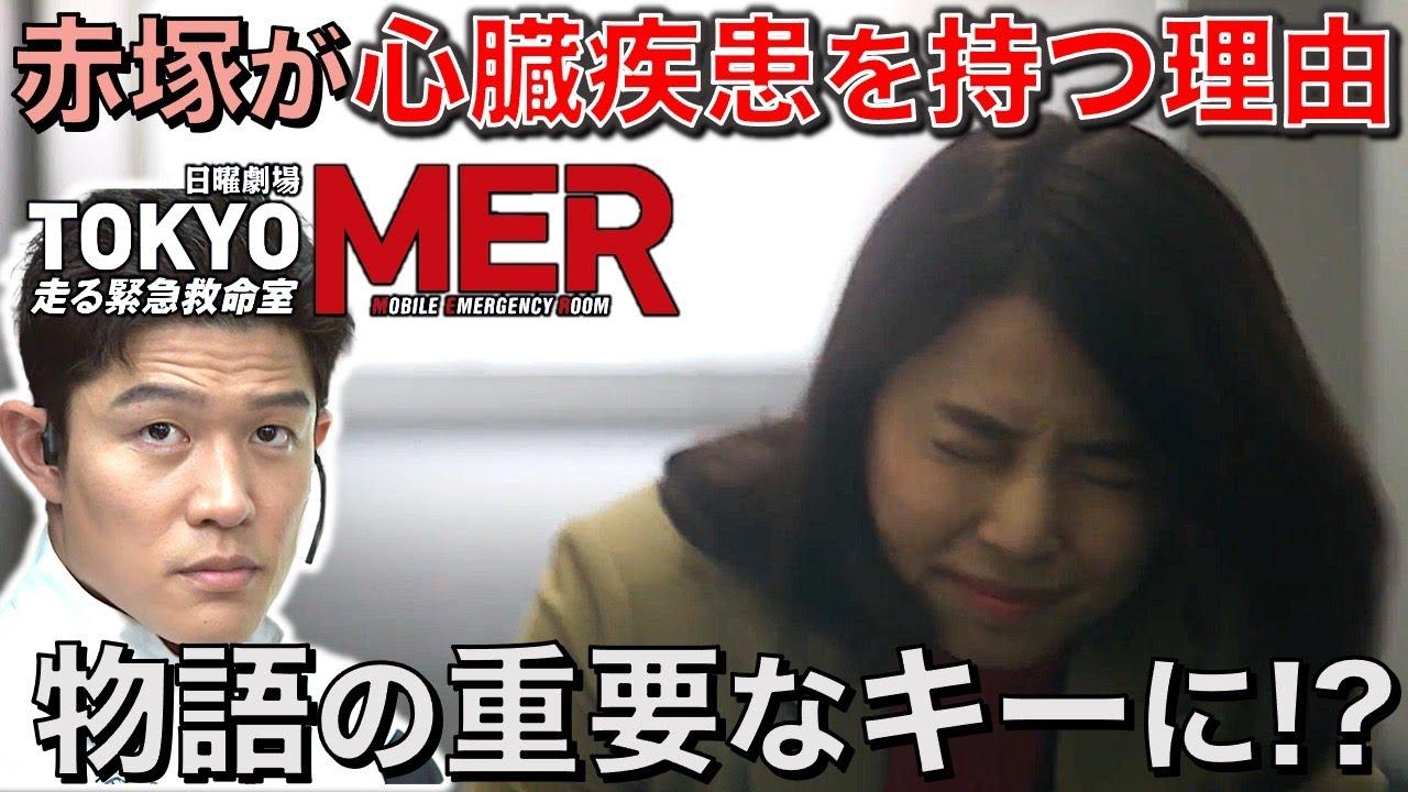 【TOKYO MER】赤塚の心臓疾患…物語を大きく動かす鍵になる?/#4/日曜劇場/感想・考察