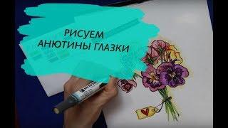 Рисуем анютины глазки (Поэтапный видеоурок)(, 2016-06-17T10:42:46.000Z)