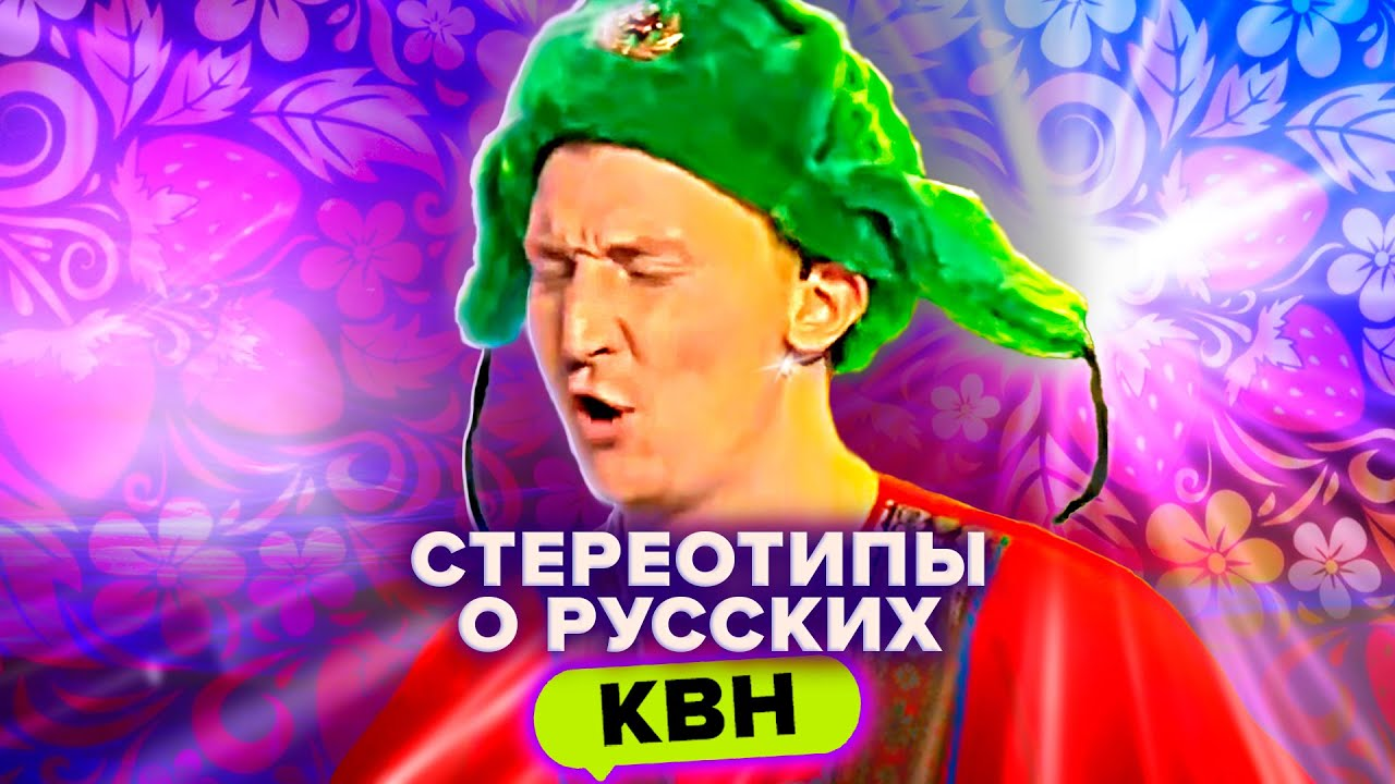 Лучшее в КВН Стереотипы о русских